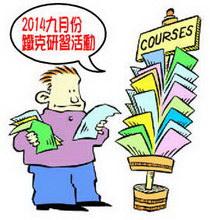 2014鐵克十月研習課程