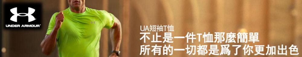 Under Armour - ���u�O�@��T-shirt!